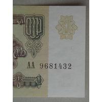 1 руб 1991 год UNC серия AA