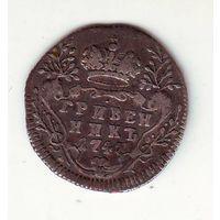 Гривенник 1747 г. - 2
