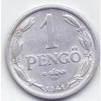 Венгрия, 1 пенгё 1941 года.