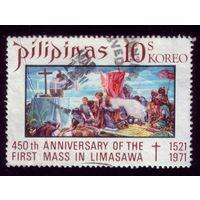 1 марка 1971 год Филиппины 1032