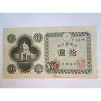 Япония 10 йен 1946 отличное состояние! Распродажа. Старт с 1 руб.