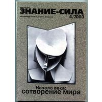 "Журнал ""Знание-Сила"", 2000, #4"