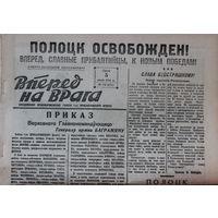 Газета ВОВ освобождение Полоцка