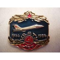 КВАТУ 40 лет,1944-1984