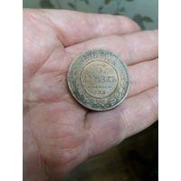 Монета 5 копеек 1879