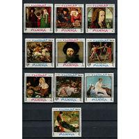 Фуджейра - 1968 - Картины - [Mi. 224-233] - полная серия - 10 марок. MNH.