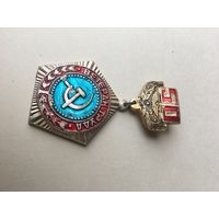 Уже  редкий памятный знак-медаль к 50 летию Аэрофлота да ещё и ветеран  труда! лёгкий.