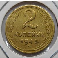 2 копейки 1945 г  (3)