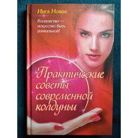Инга Новак Практические советы современной колдуньи