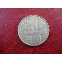 20 копеек 1990 года СССР (заводской брак)