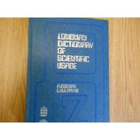 Годман А., Пейн ЕМФ. / Godman, A., Payne E.m.f. Толковый словарь английской научной лексики / Longman dictionary of scientific usage.