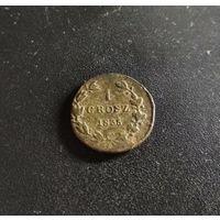 1 грош 1835