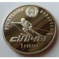 """Беларусь 1 рубль 2006 """"Силичи. Республиканский горнолыжный центр"""""""