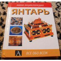 ЯНТАРЬ, мини-энциклопедия