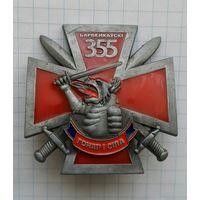 Знак Барвенковский 355