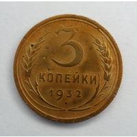 СССР 3 копейки 1932