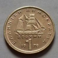 1 драхма, Греция 1978 г.