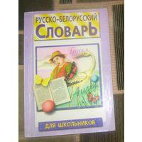 Русско-белоррусский словарь для школьников.