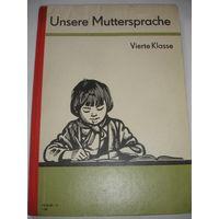 Учебник немецкого языка в Германии 4-й класс