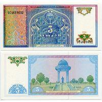 Узбекистан. 5 сум (образца 1994 года, P75, UNC) [серия LC]