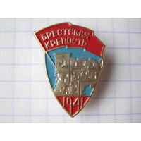 Брестская крепость 1941 г.