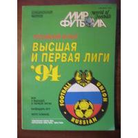 Мир футбола. Спецвыпуск # 2 (11), 1994. Российский футбол. Высшая и первая лиги - 1994.