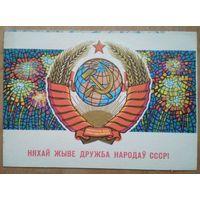Арлоў П. (Орлов П.) Няхай жыве дружба народаў СССР! 1972 г. Чыстая.