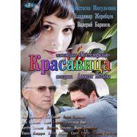 Красавица (2012) Все 8 серий