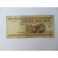 50 000 рублей 1996
