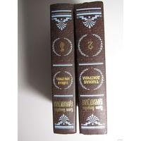 Том 1 книга 1.Тайная доктрина Е. П. Блаватской В 3 томах