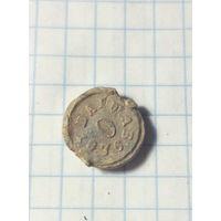 Пломба 1876 г.Старт с 2-х рублей без м.ц.Смотрите другие лоты,много интересного.