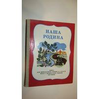 Наша родина - книга для внеклассного чтения в 3 классе школ с белорусским языком обучения \9