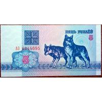 Беларусь, 5 рублей 1992 год