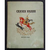 Сказки Индии (илл. Н. Кочергина, 1957 г.) Раритетное издание!