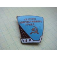 Ударник коммунистического труда VEF