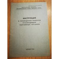 КНИГА ИНСТРУКЦИЯ О ПРОВЕДЕНИИ ВЫБОРОВ РУКОВОДЯЩИХ ПАРТИЙНЫХ ОРГАНОВ 1962