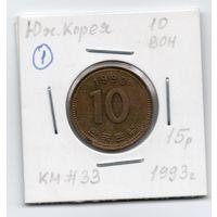 10 вон Южная Корея 1993 года (#1)
