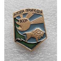 Охрана природы БССР #0633-OP14