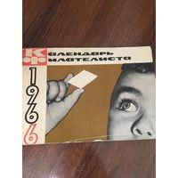 Календарь филателиста 1966