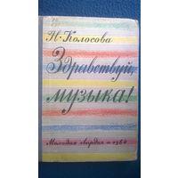 Н. Колосова Здравствуй, музыка!  1964 год