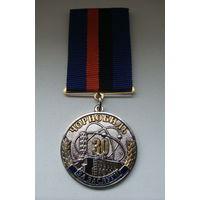 "Медаль  ""За заслуги 30 лет аварии на ЧАЭС"" Украина"