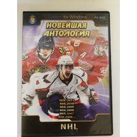 Новейшая Антология NHL