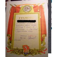Грамота на одну фамилию СССР 1968 ГТО
