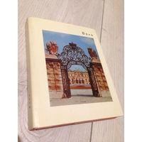Серия: Города и Музеи мира - Вена 1970 Сененко