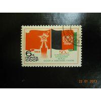 СССР, 1969, Mi#3696 50 лет отношений СССР и Афганистана (С)