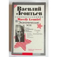 Экономические эссе. Теории, исследования, факты и политика. Василий Леонтьев