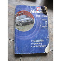 Форд мондео 1993-200 ремонт и эксплуатация
