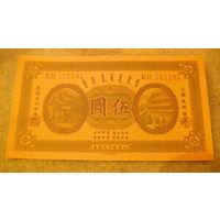 Китай 5$ 1908г . KH 111184  (копия) распродажа
