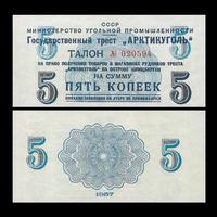 [КОПИЯ] АРКТИКУГОЛЬ талон на 5 копеек 1957г.