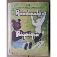 Les aventures amusantes de Roudoudou et de Riquiqui (на французскай мове)